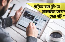 make money online bengali