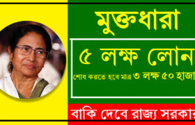 muktodhara scheme in west bengal