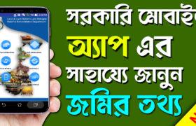 banglarbhumi app jomir tothya